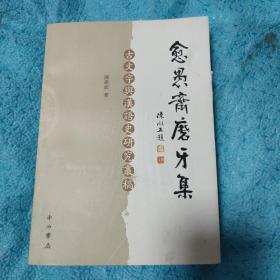 愈愚斋磨牙集:古文字與漢語史研究叢稿(签赠本)