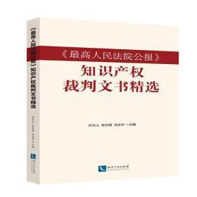 《*高人民法院公报》知识产权裁判文书精选❤ 孙长山,张乐园,刘志华 知识产权出版社9787513036122✔正版全新图书籍Book❤