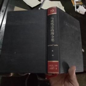 马克思恩格斯全集第二版19第十九卷