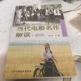 中外当代电影名作解读(续编)