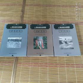 黑龙江流域文化影像图集. 鄂伦春族卷、鄂温克、赫哲族三册合售