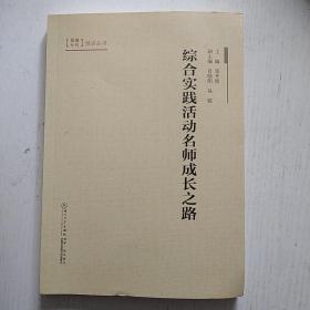 综合实践活动名师成长之路/国培计划培训丛书