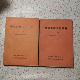 粮仓机械设计手册(上下册)