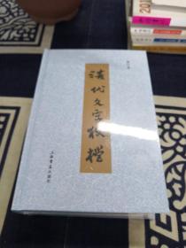 清代文字狱档:增订本