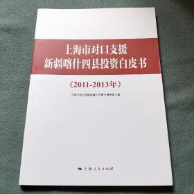 上海市对口支援新疆喀什四县投资白皮书 : 2011-2013年