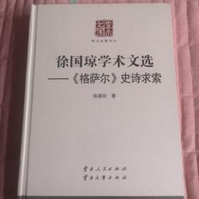 徐国琼学术文选 《格萨尔》史诗求索