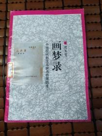 中国现代散文名家名作原版库:画梦录(馆藏)