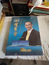管理有方〔VCD5碟片、陈震主讲〕