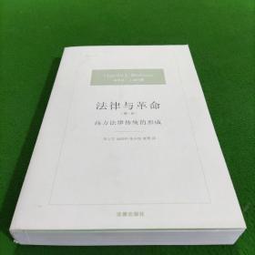 法律与革命:第一卷 西方法律传统的形成