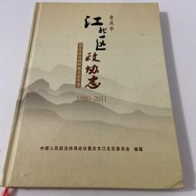 重庆市江北区政协志 1980~2011