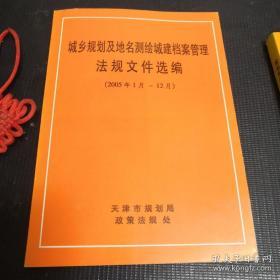 城乡规划及地名测绘城建档案管理法规文件汇编(2005年1月—12月)