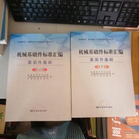"""""""机械基础件、基础制造工艺和基础材料""""系列丛书:机械基础件标准汇编(紧固件基础)上下有章"""