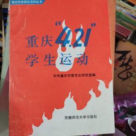 重庆4.21学生运动
