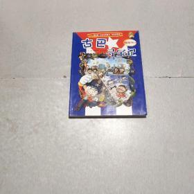 我的第一本科学漫画书·寻宝记系列:古巴寻宝记