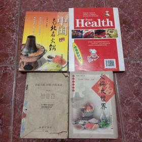 中国饮食文化老菜谱…… 火锅制作类书籍4本合售