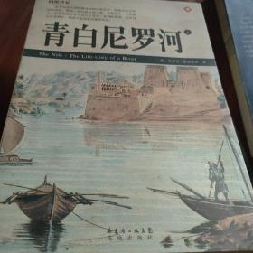青白尼罗河(上):(自然传记)