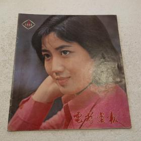 电影画报1980.3(12开)平装本