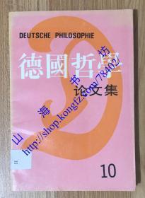 德国哲学论文集 第十辑 7301013361
