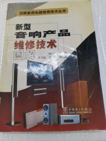 新型音响产品维修技术图解/图解家用电器维修技术丛书