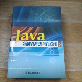 JAVA编程思想与实践【扉页有印章】