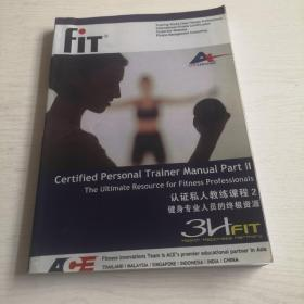 认证私人教练课程(2)健身专业人员的终极资源 (263—550页)
