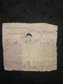 1952年浙江省新登县松溪镇工商业联合会筹备委员会统一发票(复大南杂货号)