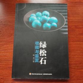 绿松石收藏与鉴赏(内有笔记划线)