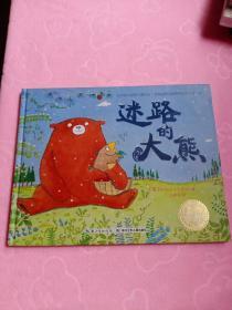 海豚绘本花园:迷路的大熊(精)