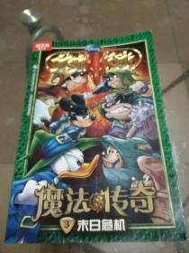 终极米迷口袋书:魔法传奇3 末日危机(超厚版011)