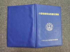 小型船舶安全检查记录簿【后面部分页页边有水印】