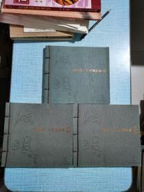 法眼:程法光人生漫品集(共3册) 2004年1版1印
