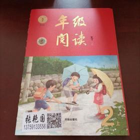 第1版年级阅读二年级上册小学生部编版语文阅读理解专项训练2上同步教材辅导资料