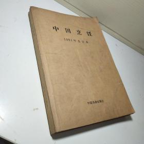 中国烹饪  1981全年 1—6  合订本(双月刊)