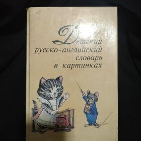 俄文版《俄罗斯少儿读物》精装 1994年印 具体书名买家辨别 书品如图.