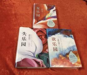 渡边淳一作品集(新版3册合集,《失乐园》《复乐园》《欲乐园》)