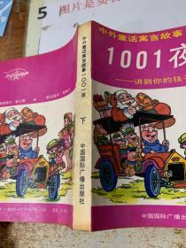 中外童话寓言故事1001夜(下) 黄斑