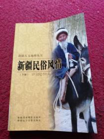 新疆民俗风情(下册)