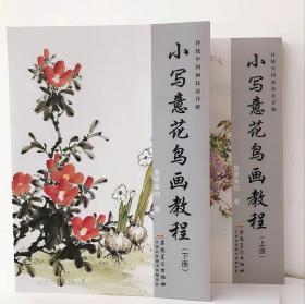 传统中国画技法详解:小写意花鸟画教程(上下册)