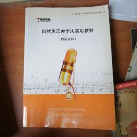 自然声乐教学法实用教材