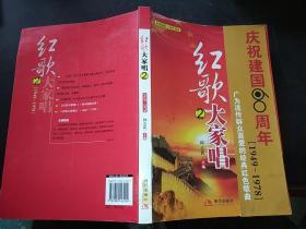 红歌大家唱2(1949-1978)
