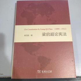 梁启超论宪法