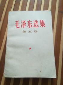 毛泽东选集第五卷(人民卫生版)