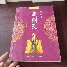 国学经典文库中华帝王传奇女皇武则天