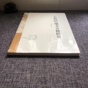 上海闵行地方古籍提要
