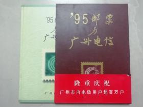 95邮票与广州电信 (年册)