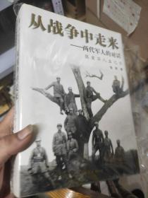 从战争中走来:张爱萍人生记录