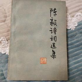 陈毅诗词选集 韦杰夫人郭毅题字签名铃印