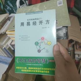打开疾病黑盒子2 用易经开方(正版塑封)