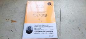 可以触摸的民国:中国人的文明与陋习(未拆封   平装小16开   有描述有清晰书影供参考)