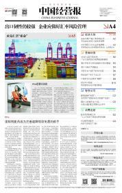 中国经营报2021年6月21日,期期更新